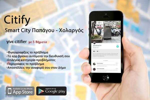 "Βραβείο στο ""Citify Papagou - Cholargos Smart City"""