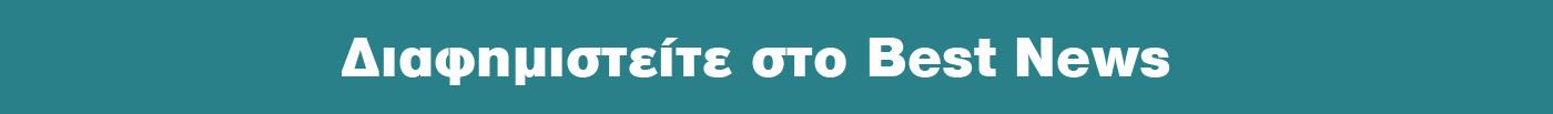 Σας ταιριάζει η «ταυτότητα» του ΘΕΤΙΚΟΥ και το ΔΥΝΑΜΙΚΟ ΚΟΙΝΟ του BestNews;  Πατήστε να δείτε τα πακέτα προβολής