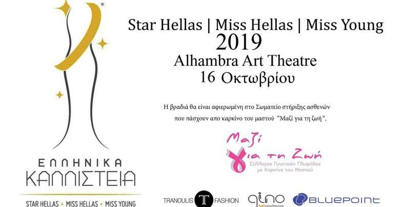 Star Hellas