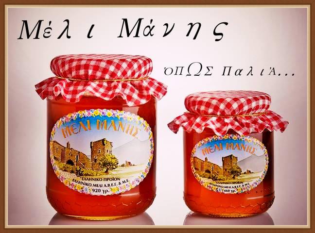 ΔΙΑΓΩΝΙΣΜΟΣ Κερδίστε το μέλι όλης της χρονιάς