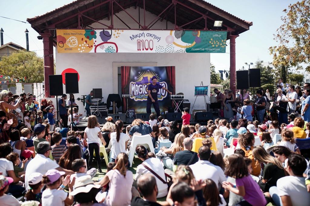 Παιδικό Φεστιβάλ