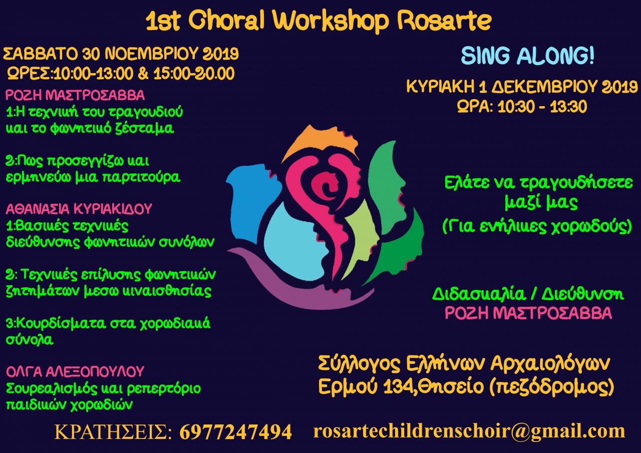 1ο χορωδιακό εργαστήριο της Rosarte 30/10 & 01/12