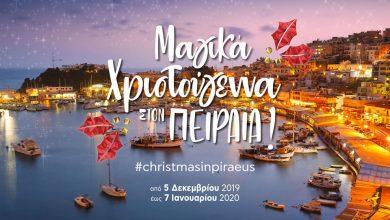 Μαγικά Χριστούγεννα στον Πειραιά!!