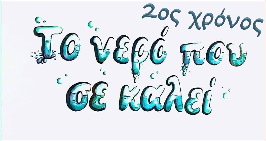 """""""Το νερό που σε καλεί"""" από 1/12 στο θέατρο Άβατον!"""