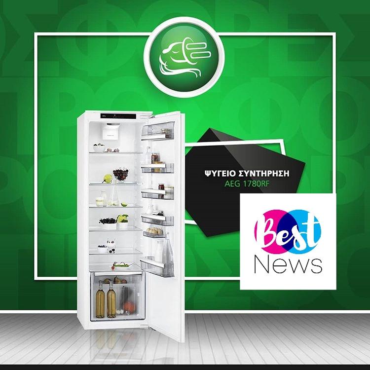 ψυγείο διαγωνισμός