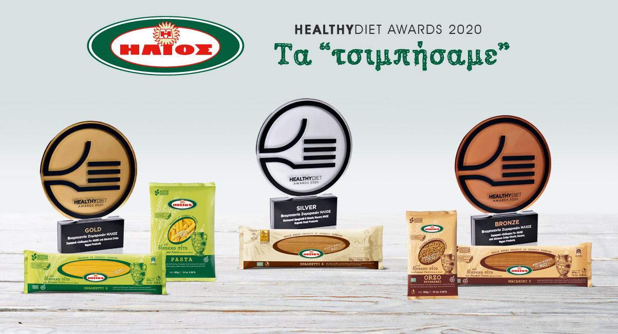 Η Βιομηχανία Ζυμαρικών ΗΛΙΟΣ «έλαμψε» στα Healthy Diet Awards!