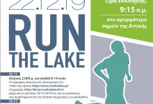 Για 8η συνεχόμενη χρονιά διοργανώνεται ο αγώνας Run the Lake στη Βουλιαγμένη
