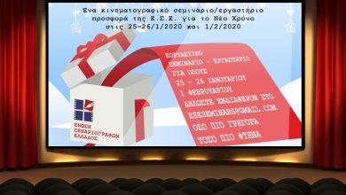 Ένωση Σεναριογράφων Ελλάδος