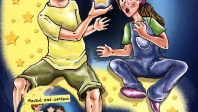 """""""Παιδιά από Αστέρια"""" με προβλήματα όρασης έγραψαν ένα υπέροχο βιβλίο"""