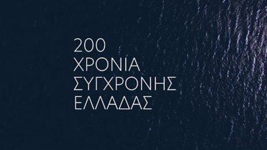 Ελλάδα 2021