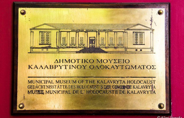 Μουσείο Καλαβρυτινού Ολοκαυτώματος