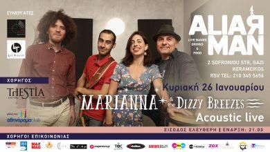 Marianna & The Dizzy Breezes στο A Liar Man Κυριακή 26 Γενάρη
