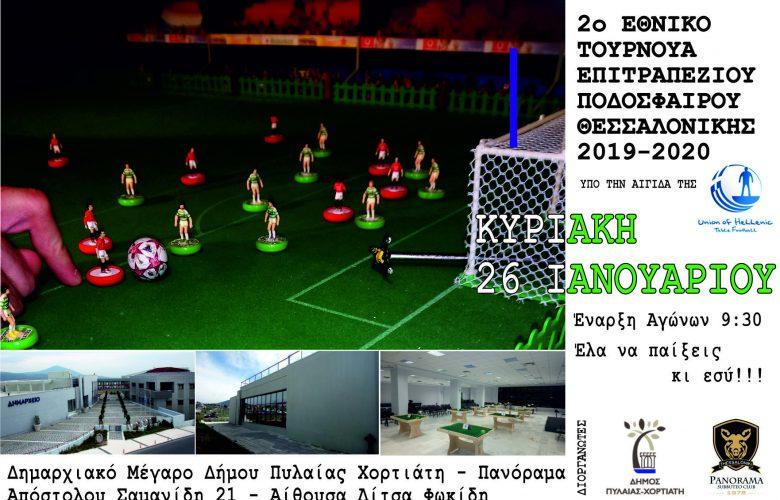 Εθνικό Τουρνουά Επιτραπέζιου Ποδοσφαίρου στο Πανόραμα