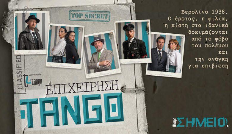 Επιχείρηση Tango