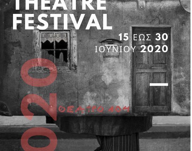 3ο Φεστιβάλ Θεάτρου Βαλίτσας - Δηλώστε συμμετοχή!