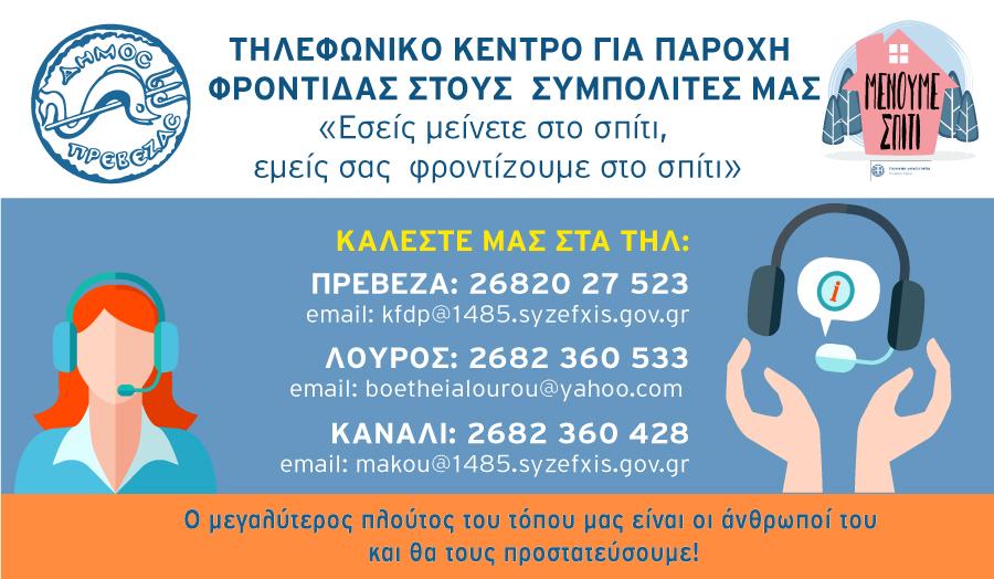 Τηλεφωνικό κέντρο από το Δήμο Πρέβεζας για παροχή φροντίδας