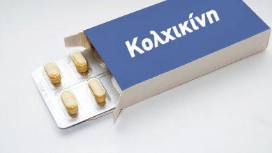 Φάρμακο με βάση την κολχικίνη, η ελληνική πρόταση στη μάχη κατά του ιού