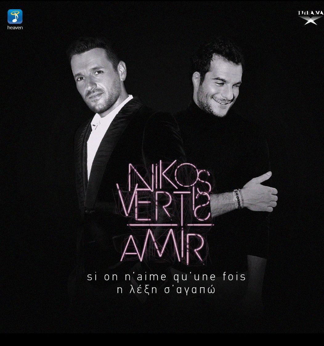 σ αγαπώ Amir