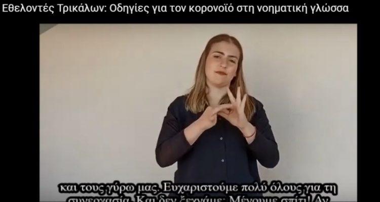 Βίντεο Εθελοντών από τα Τρίκαλα με πληροφορίες για τον κορωνοϊό στη νοηματική γλώσσα