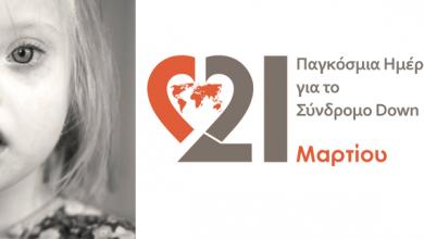 21/3: Παγκόσμια Ημέρα για το Σύνδρομο Down