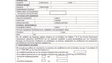Πού κάνουν αίτηση οι εργαζόμενοι για το επίδομα των 800 ευρώ και την έκπτωση ενοικίου