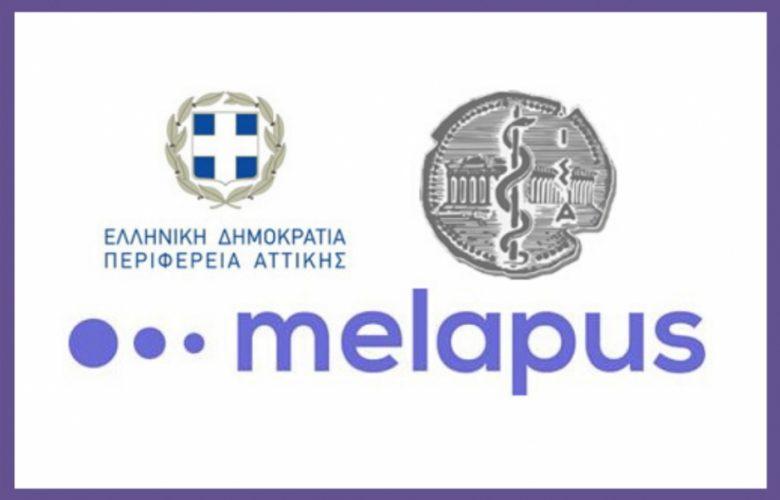 Δωρεάν ψυχολογική υποστήριξη με τη χρήση της Melapus!