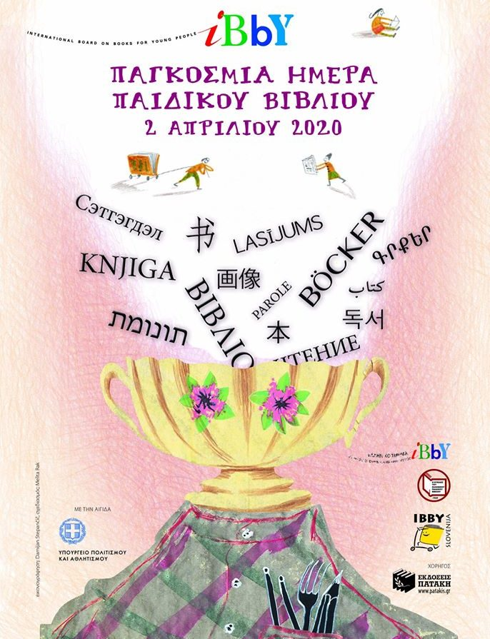 Παγκόσμια Ημέρα Παιδικού Βιβλίου, με μια ιστορία από τη Σλοβενία