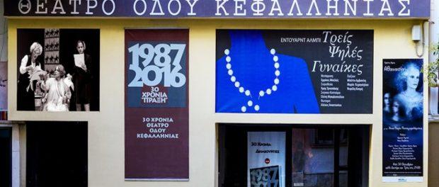 Θέατρο Οδού Κεφαλληνίας: Δωρέαν διαδικτυακές προβολές έξι εμβληματικών παραστάσεων