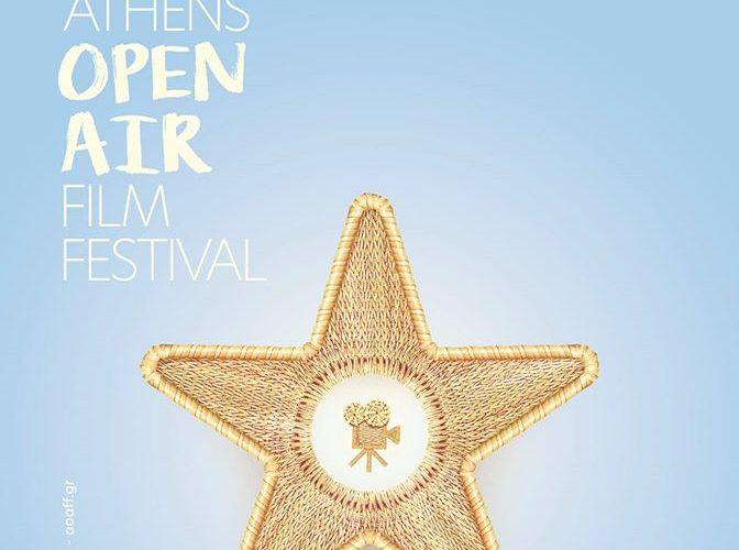 Το 10ο Athens Open Air Film Festival επιστρέφει με προβολές σε θερινά και drive-in σινεμά