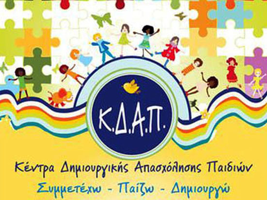 Επαναλειτουργία από τη Δεύτερα 25/05 για τις δομές πρόνοιας για παιδιά, ηλικιωμένους και ΑμεΑ