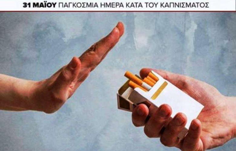 31η Μαΐου : Παγκόσμια Ημέρα κατά του Καπνίσματος