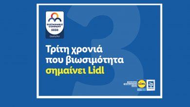 Η Lidl ΕΛΛΑΣ στις «the most sustainable companies in Greece» για 3η συνεχή φορά