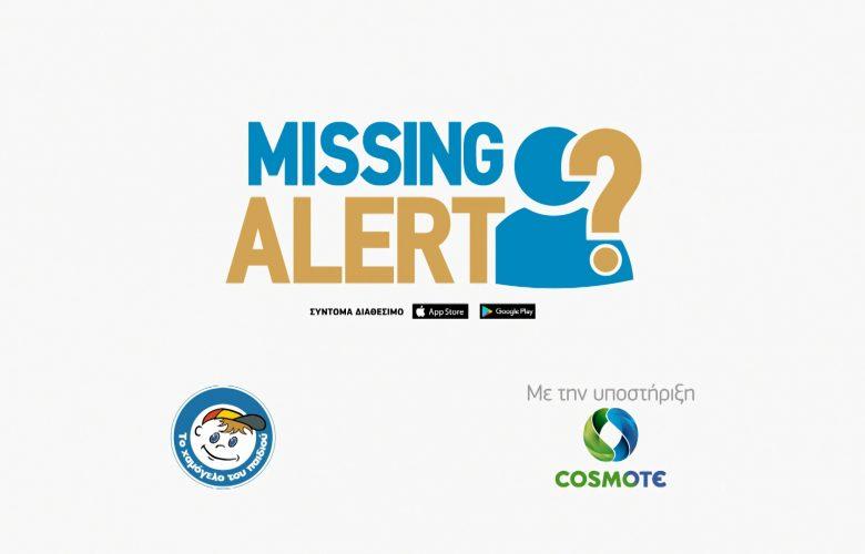 Missing Alert App: Το νέο app για τον ταχύτερο εντοπισμό αγνοουμένων