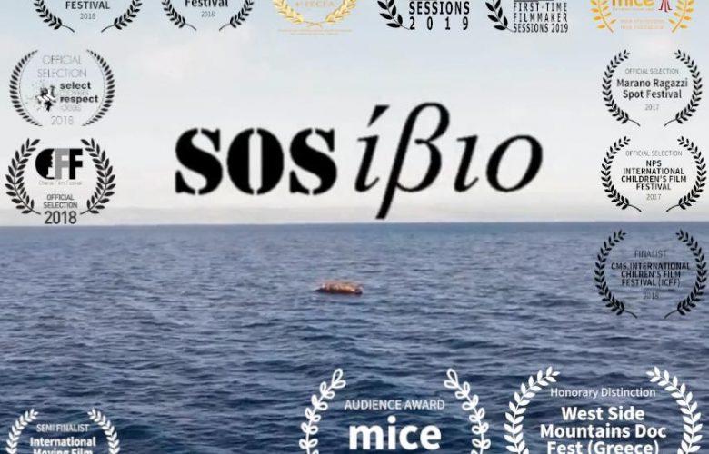SOSίβιο: Διεθνής διάκριση για ταινία μαθητών από την Κρήτη
