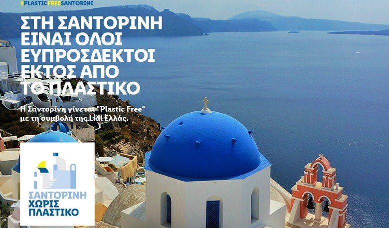 """Η Lidl Ελλάς επενδύει 500.000 ευρώ στην καμπάνια """"Plastic Free Santorini"""""""