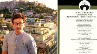 13χρονος ποιητής από τη Θεσσαλονίκη κατέκτησε το πρώτο βραβείο σε παγκόσμιο διαγωνισμό ποίησης