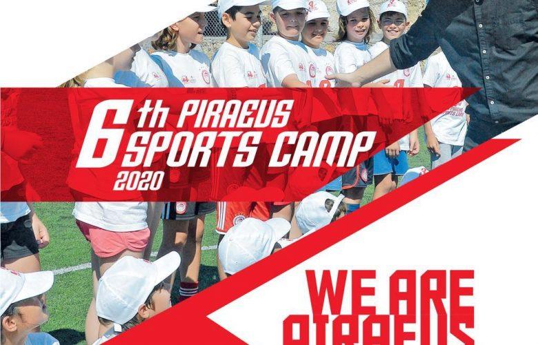 Piraeus Sports Camp: Για 6η χρονιά δωρεάν για τους μαθητές του Πειραιά