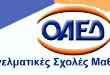 Άνοιξαν οι αιτήσεις για 32 ειδικότητες στις Επαγγελματικές Σχολές Μαθητείας του ΟΑΕΔ