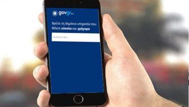 Περισσότερα έγγραφα είναι πλέον διαθέσιμα ψηφιακά μέσω του gov.gr