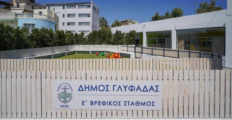 Ευρωπαϊκών προδιαγραφών ο νέος βρεφικός σταθμός του Δήμου Γλυφάδας