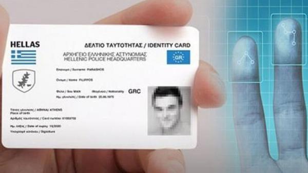 Νέες ταυτότητες: Τι θα είναι ο προσωπικός αριθμός – Θα έχουν ψηφιακή υπογραφή