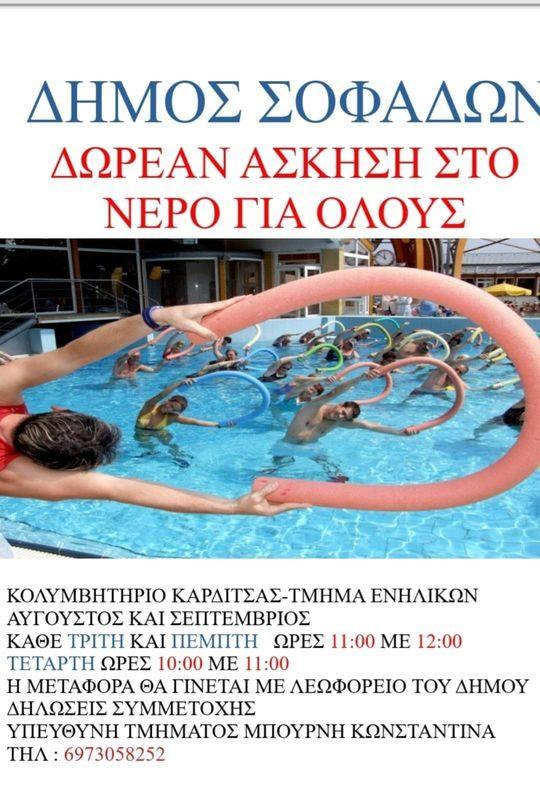 Δήμος Σοφάδων: Δωρεάν άσκηση στο νερό για όλους!