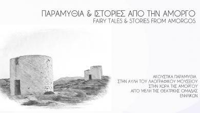 Ταξιδέψτε με Παραμύθια και Ιστορίες στο Λαογραφικό Μουσείο Αμοργού